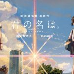新海誠監督 最新作 「君の名は。」 観て来ました!