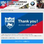 もう辞めます… BMW Motorrad スマホで集める スタンプラリー