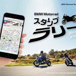 スマホで集めるスタンプラリー!? BMW Motorrad Stamp Rally