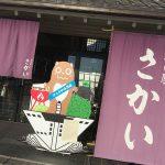 道の駅巡り… 五霞 〜 さかい 〜 童話のふる里おおとね