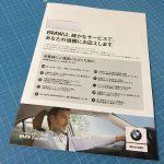 10年目からは毎年車検? 10年目の1年点検の内容 … BMW E61 525i
