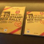 2018年 道の駅スタンプラリー のスタンプ帳を手に入れました!