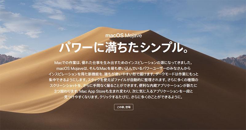 macOS Mojave は Mac Pro Mid 2010 で動くのか? | 禁断の果実
