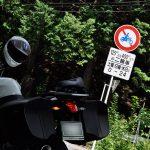 排気量差別?群馬県道・栃木県道66号桐生田沼線を走ってみた… BMW R1200R(2010)