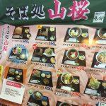 幻のTKGツーリング? 〜 物産センター山桜で美味しいお蕎麦ツーリング… BMW R1200R(2010)