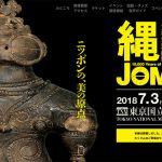 東京国立博物館 縄文展 で 遮光器土偶 さん とご対面 …