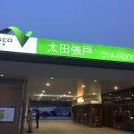 ニチレイの自販機にミル挽き珈琲… E50 北関東自動車道 太田強戸PA(OTA-GODO)